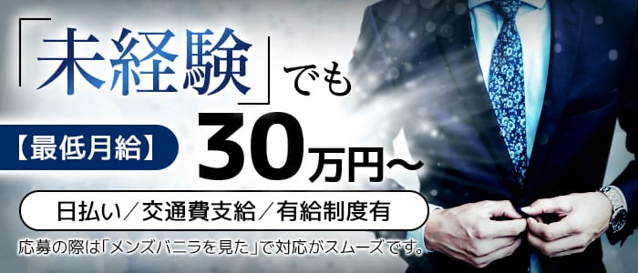 五反田フェチ倶楽部マスカレードの男性高収入求人