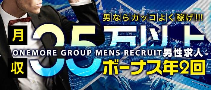 ルーフ福井の男性高収入求人