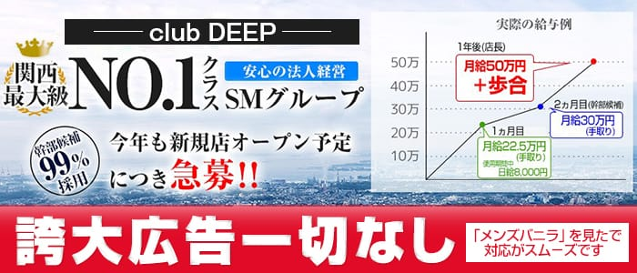 club DEEPの男性高収入求人
