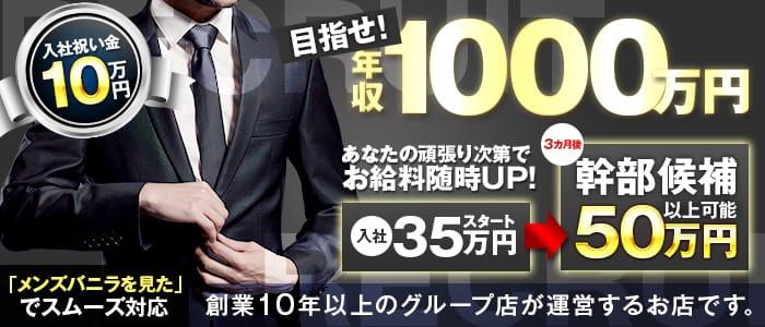 東京不倫 渋谷店の男性高収入求人
