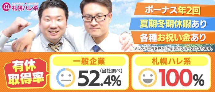札幌ハレ系の男性高収入求人