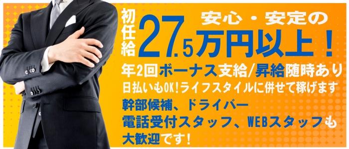 ☆素人横浜Collection☆の男性高収入求人