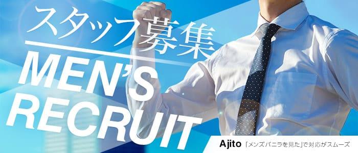 Ajitoの男性高収入求人