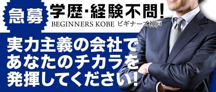 ビギナーズ神戸の男性高収入求人