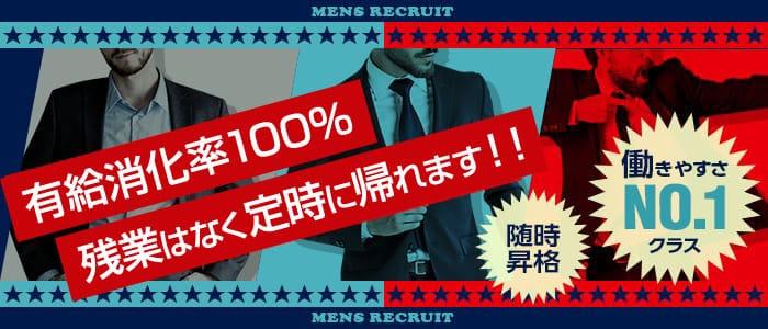 ユーケーツーの男性高収入求人