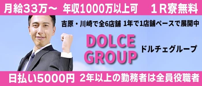 DOLCEの男性高収入求人