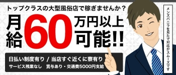 梅田人妻秘密倶楽部の男性高収入求人