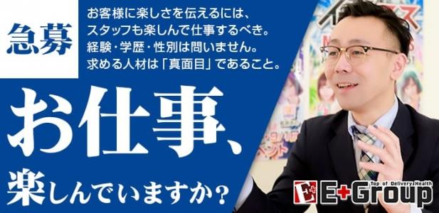 E+イープラス錦糸町店の男性高収入求人