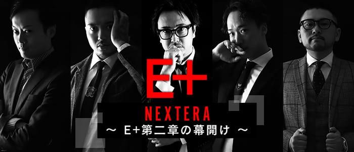 E+錦糸町店の男性高収入求人