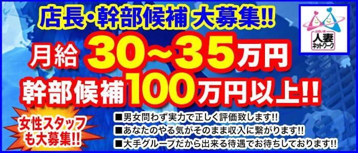 出会い系人妻ネットワーク 渋谷~五反田編の男性高収入求人