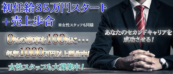 新横浜デザインリングの男性高収入求人