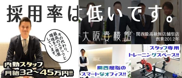 大阪貴楼館の男性高収入求人