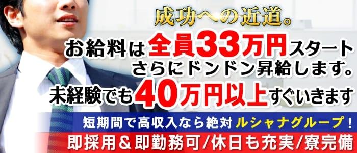 吉原11チャンネルの男性高収入求人