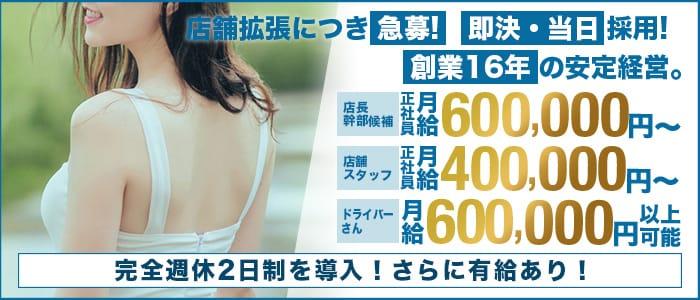 メンズエステ@五反田の男性高収入求人