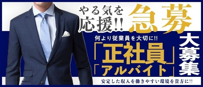 アイコレKUMAMOTOの男性高収入求人