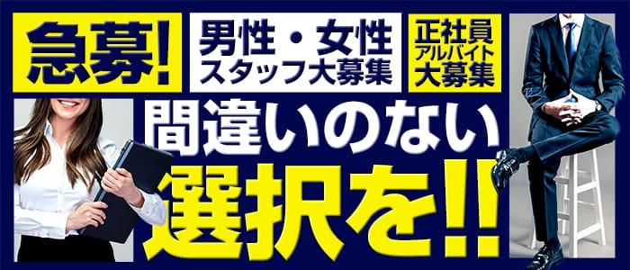 アイコレ女学院 熊本校の男性高収入求人
