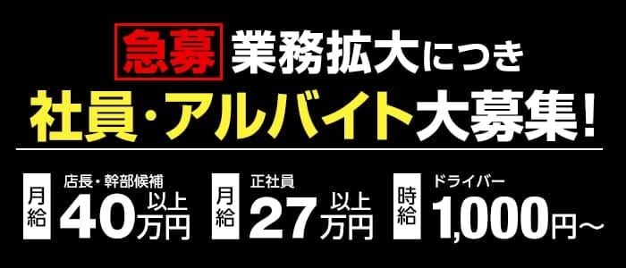 即イキInran倶楽部 松戸店の男性高収入求人