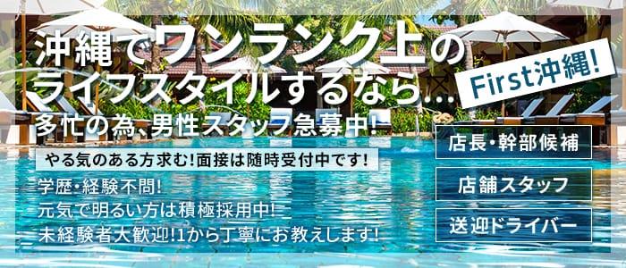 first 沖縄の男性高収入求人