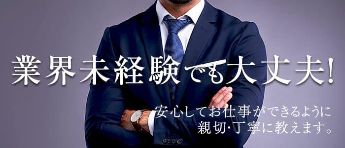 福岡乙女組~放課後ツインテール~の男性高収入求人