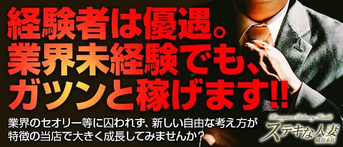 ステキな人妻 横浜本店の男性高収入求人