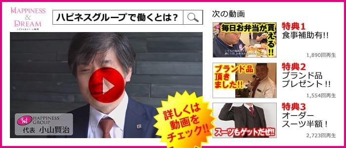 ハピネス&ドリーム福岡の男性高収入求人