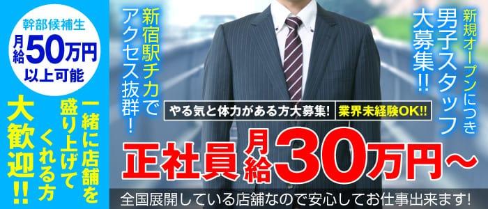 CLUBオフィスの男性高収入求人