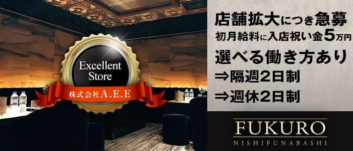 FUKURO(フクロウ)の男性高収入求人