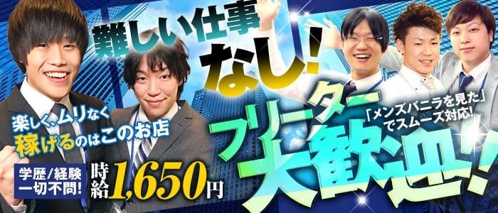 洗体アカスリとHなスパのお店(札幌ハレ系)の男性高収入求人