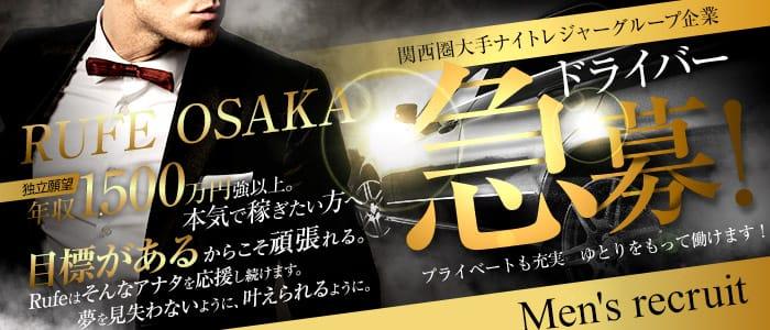 ルーフ大阪の男性高収入求人