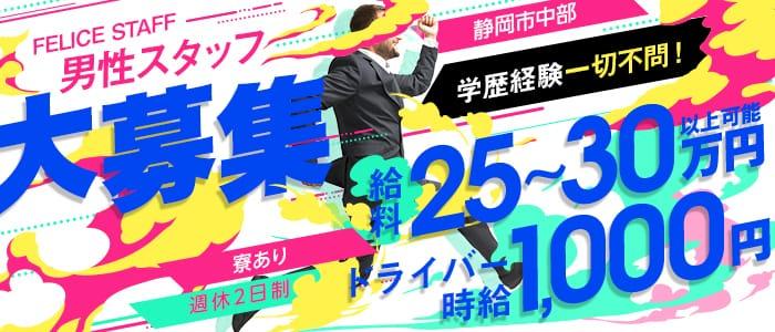 FELICE☆フェリーチェの男性高収入求人