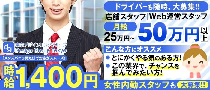 デザインリング東京本店の男性高収入求人