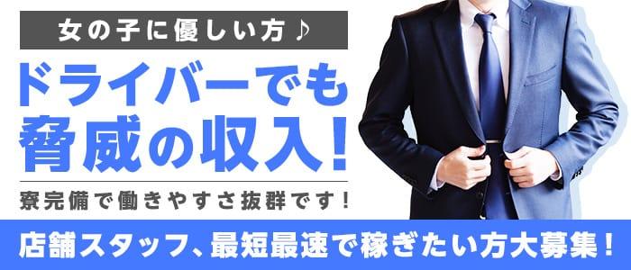 東京らぶスタイルの男性高収入求人