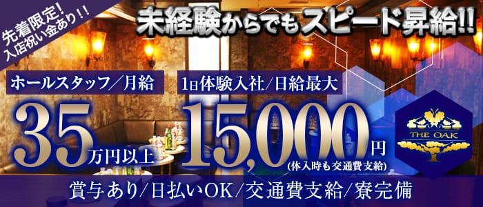 OAK(オーク)の男性高収入求人