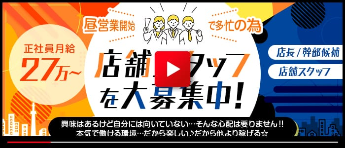 baton仙台・国分町店の男性高収入求人