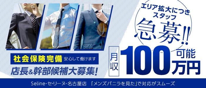 Seline‐セ・リーヌ‐名古屋店の男性高収入求人