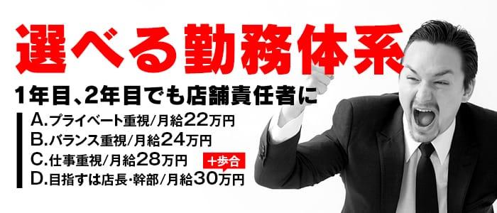 ドMなバニーちゃん名古屋・池下の男性高収入求人