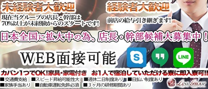 LINE GROUP(岡山エリア)の男性高収入求人