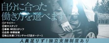 京都DELIHEAL女学院の男性高収入求人
