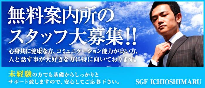 SGF ICHIOSHIMARUの男性高収入求人
