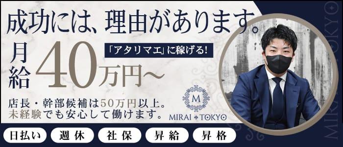 MIRAI TOKYOの男性高収入求人
