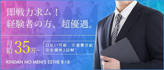 禁断のメンズエステ R-18の男性高収入求人