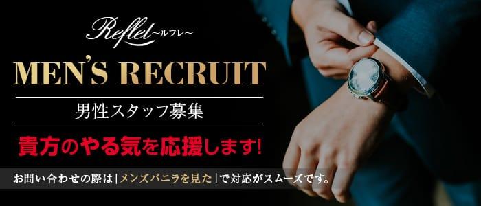 Reflet~ルフレ~の男性高収入求人