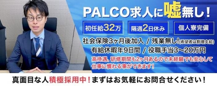 土浦PALCOの男性高収入求人