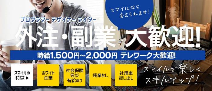 smile(スマイル)豊橋店の男性高収入求人