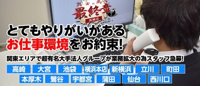 熟女の最終章 高崎店の男性高収入求人