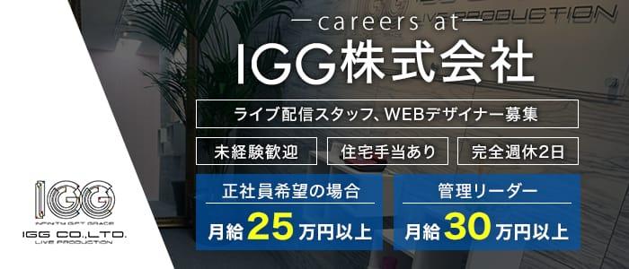 IGG株式会社の男性高収入求人