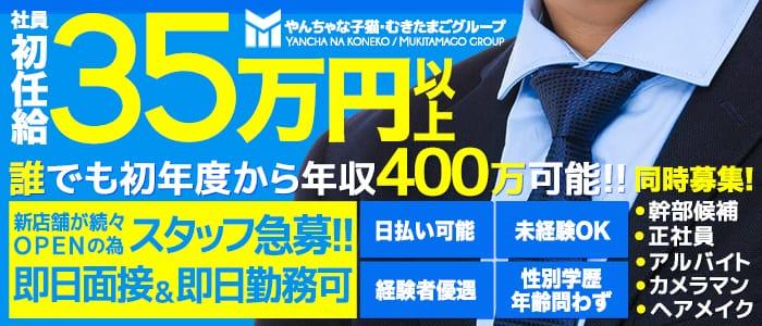 むきたまご 日本橋の男性高収入求人