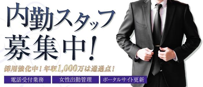 ~逢~TOKYOの男性高収入求人