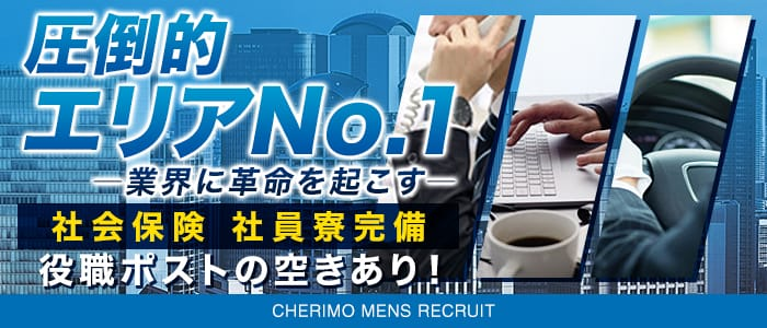 CHERIMO(シェリモ)の男性高収入求人