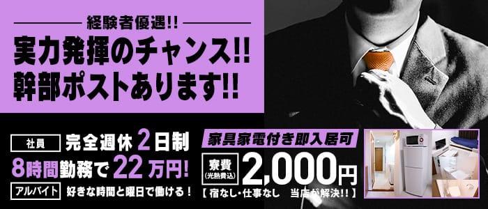 ぐっどがーる大阪の男性高収入求人